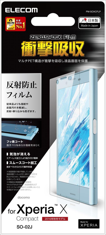 3dd55b246d Amazon | エレコム Xperia X Compact フィルム SO-02J フィルム 衝撃吸収 反射防止 PM-SOXCFLP | 液晶保護 フィルム 通販