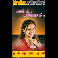 அகல் நீ ... அகிலமும் நீ ...: Agal Nee... Akilamum Nee... (Tamil Edition)