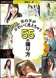 女の子が秒撮でかわいく見えちゃう55の撮り方 (玄光社MOOK フォトテクニックデジタル別册)