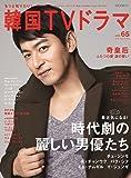 もっと知りたい! 韓国TVドラマvol.65 (MOOK21)