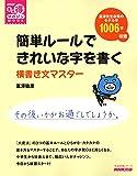 NHKまる得マガジンMOOK 簡単ルールできれいな字を書く 横書き文マスター