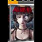 AI迷航(读客熊猫君出品,如果人工智能失去控制,世界将会怎样?翻开本书,带你进入一个机器觉醒、伦理混乱、文明重构的人机共存新世界。)