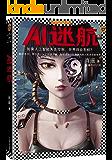 读客知识小说:AI迷航(如果人工智能失去控制,世界将会怎样?)