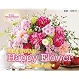幸せを呼び込む Happy Flower Calendar 2017 (インプレスカレンダー2017)