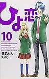 ひよ恋 10 (りぼんマスコットコミックス)