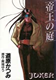 帝王の庭 (1) (ウィングス・コミックス)