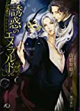 誘惑のエメラルド (花丸BLACK文庫)