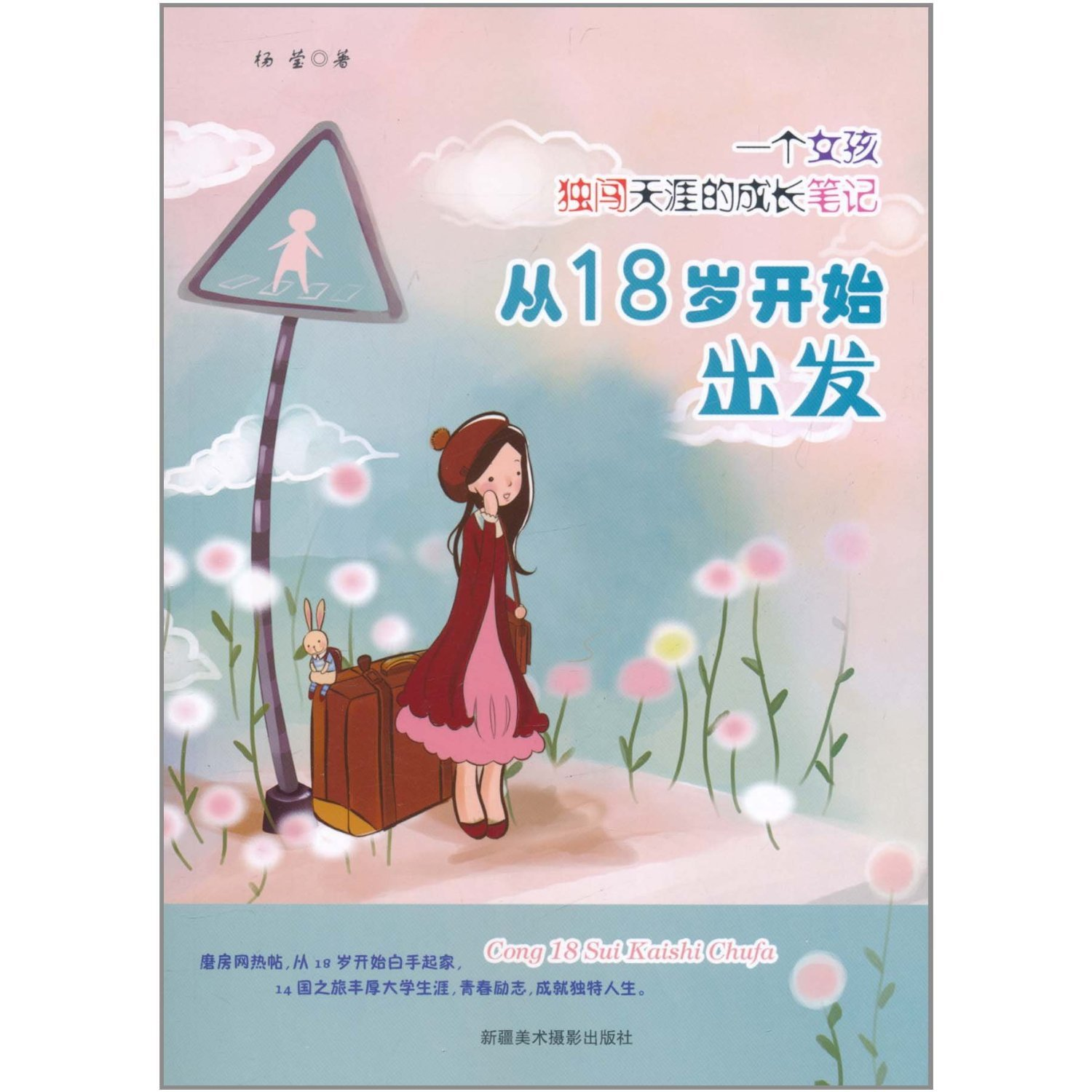 Download Set Out at 18 (Growth Notes of a Girl Traveling Around Alone) (Chinese Edition) PDF
