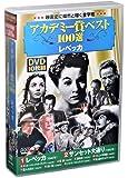 アカデミー賞 ベスト100選 レベッカ DVD10枚組 (ケース付)セット