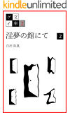 ゲイ文庫2:淫夢の館にて(2)