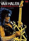 ヴァン・ヘイレン ライヴ・ツアー・イン・ジャパン 1978&1979 (シンコー・ミュージックMOOK)