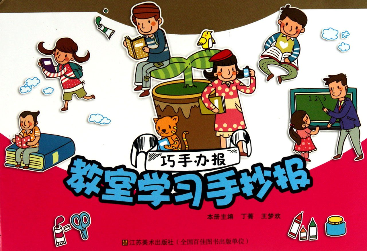 Download Classroom Study Hand-copied Paper-Skillfully Running Newspaper (Chinese Edition) ebook
