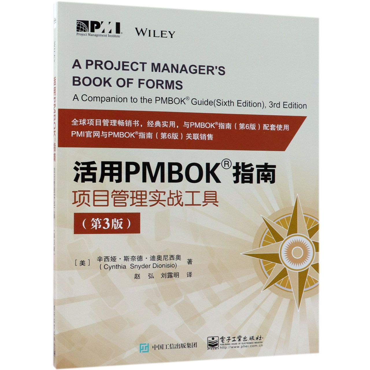 A Project Manager's Book Of Forms A Companion to the PMBOK