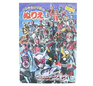 Amazon ショウワノート B5 ぬりえ 平成仮面ライダー カレンダー