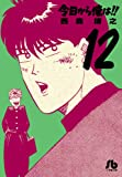 今日から俺は! !  12 (小学館文庫 にB 12)