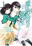 魔法科高校の劣等生 ダブルセブン編(1) (Gファンタジーコミックス)