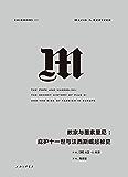 教宗与墨索里尼:庇护十一世与法西斯崛起(梵蒂冈秘密档案馆最新公开史料,揭开法西斯政权崛起的秘辛。) (理想国译丛 27)