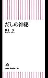 だしの神秘 (朝日新書)