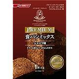 パナソニック プレミアム食パンミックス ショコラ味 ドライイースト付 1斤分×3 SD-PMC10