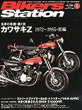 Bikers Station (バイカーズステーション) 2012年 08月号 [雑誌]