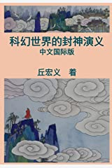 War among Gods and Men (Simplified Chinese Edition): 科幻世界的封神演义(简体中文版) Kindle Edition
