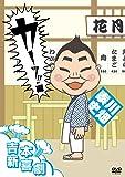 吉本新喜劇DVD カーッ! 編(川畑座長)