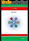 分かりやすいOSの話 第2巻: OSの歴史