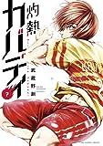 灼熱カバディ (7) (裏少年サンデーコミックス)
