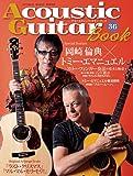 アコースティック・ギター・ブック(36) (シンコー・ミュージックMOOK)