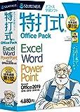 特打式 OfficePack Office2019対応版(最新) Win対応