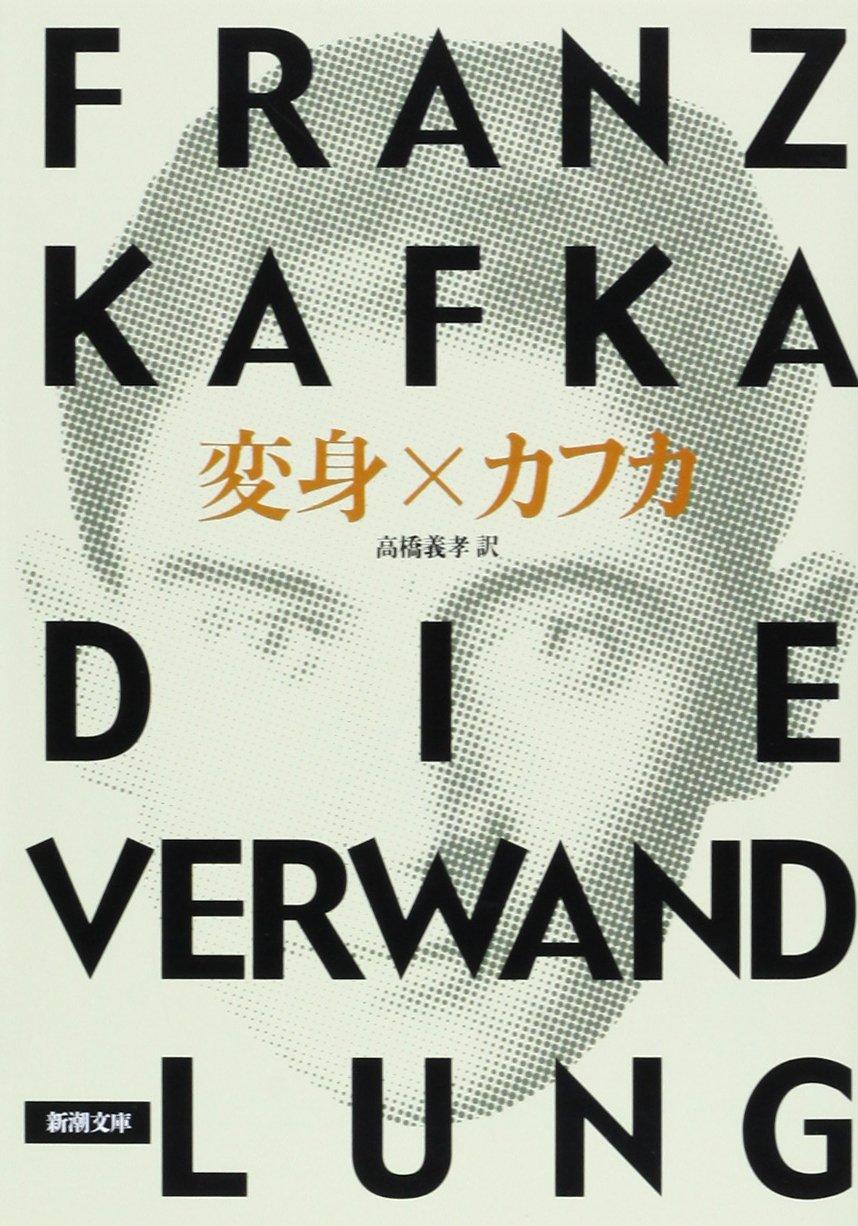 変身 (新潮文庫)   フランツ・カフカ, Franz Kafka, 高橋 義孝  本   通販   Amazon