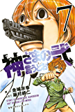神さまの言うとおり弐(7) (週刊少年マガジンコミックス)