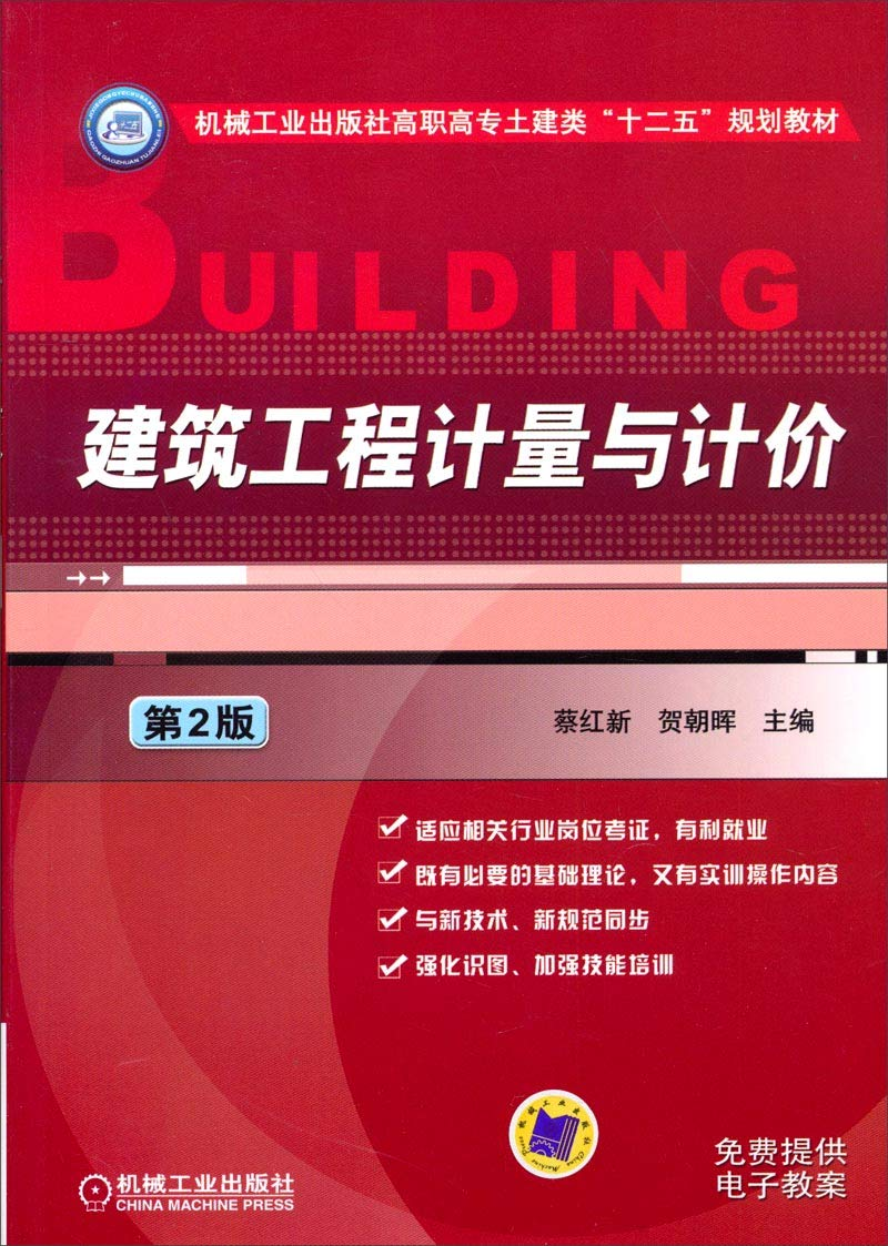 Construction Engineering Measurement and valuation (2nd Edition) Vocational Civil Engineering Machinery Industry Press second five planning materials(Chinese Edition) pdf epub