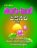 Telugu Hindi Dictionary