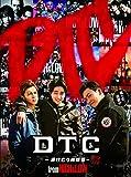 DTC-湯けむり純情篇- from HiGH&LOW(Blu-ray Disc2枚組)(豪華盤)
