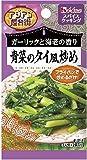 ハウス スパイスクッキング アジアン屋台街 青菜のタイ風炒め 12g(6.0g×2袋)×5個