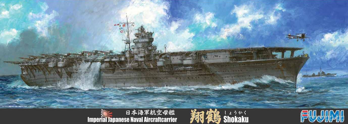 1/700 series especially SPOT No.24 Japanese Navy Aircraft Carrier Shokaku DX (japan import) Fujimi 特SP-24