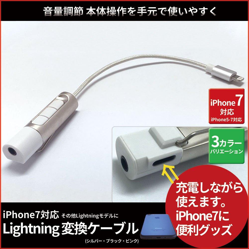 【E-PHONE】 iPhone7 ヘッドフォンワイヤアダプタ 3.5mm端子マイクイヤホンアダプタ Lightningコネクタ (ブラック)