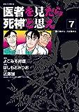 医者を見たら死神と思え 7 (ビッグコミックス)