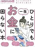 ひとりでも一生お金に困らない本 (日経WOMAN別冊)