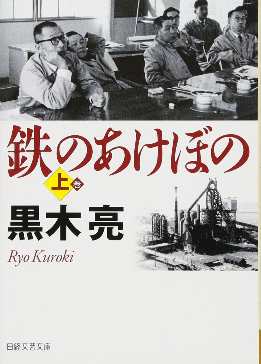 鉄のあけぼの 上 (日経文芸文庫) pdf