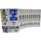 お~い!竜馬  全14巻 完結コミックセット (小学館文庫)