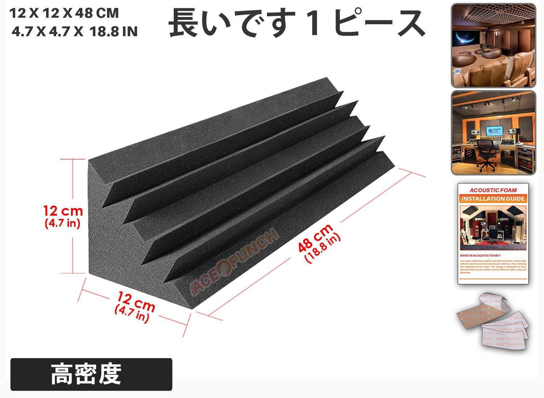 Acepunch 新しい ブラック 120 x 120 x 480 mm ベーストラップ 東京防音 ポリウレタン 吸音材 アコースティックフォーム AP1138 B075Q69TQ1 1 ピース 1 ピース