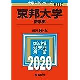 東邦大学(医学部) (2020年版大学入試シリーズ)
