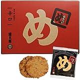 博多土産 めんべい (辛子めんたい風味せんべい) 辛口 16袋(32枚)入り