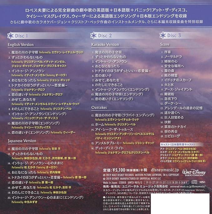 アナ雪2 歌詞 英語