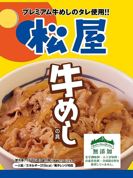 【黒胡麻焙煎七味1袋おまけ】松屋牛めしの具(プレミアム仕様)10個 【冷凍】
