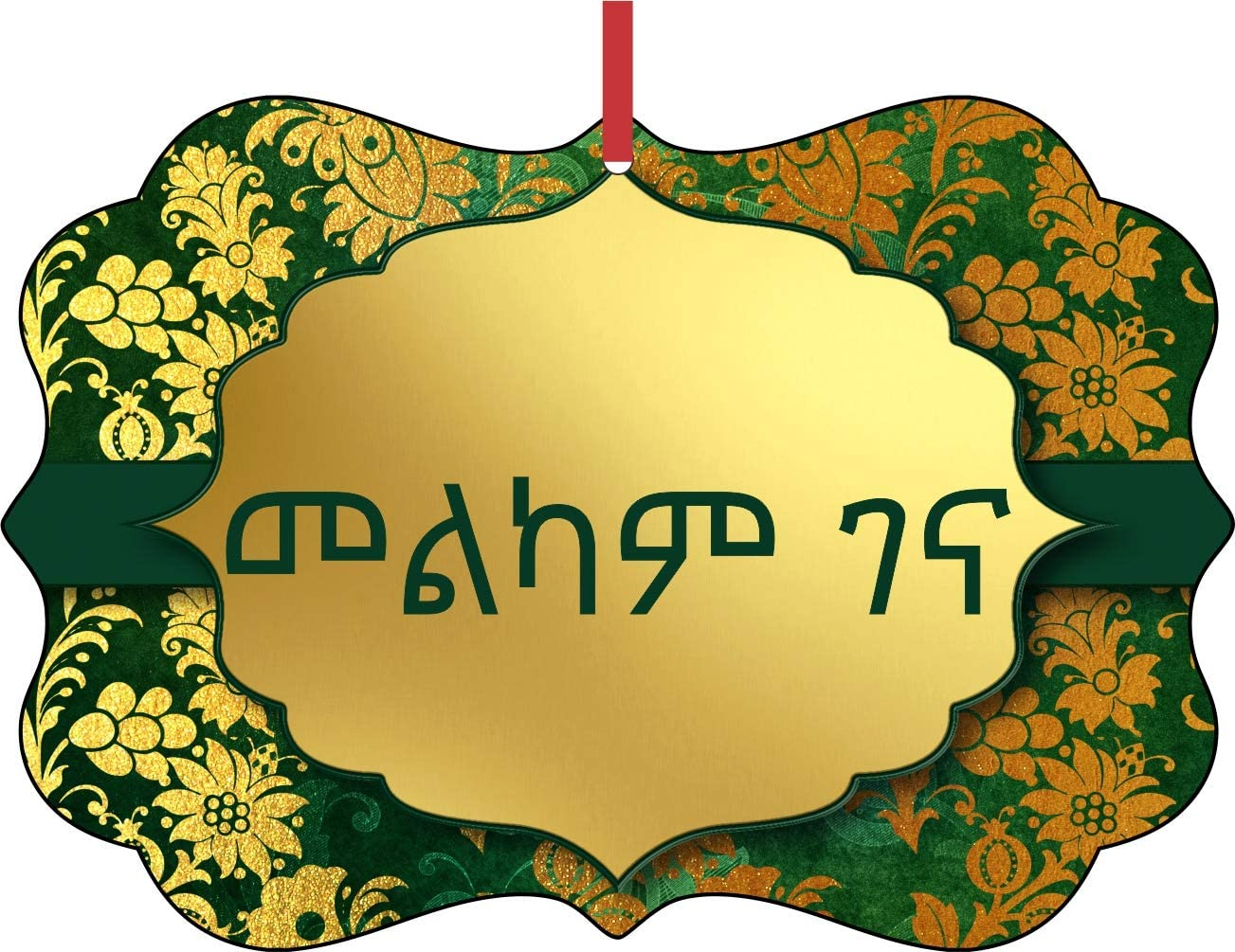 Jacks Outlet Merry Christmas in Amharic Ethiopian Writing Elegant Semigloss Aluminum Christmas Ornament Tree Decoration - Unique Modern Novelty Tree Décor Favors