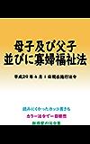 母子及び父子並びに寡婦福祉法平成29年度版(平成29年4月1日) カラー法令シリーズ