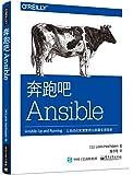 奔跑吧Ansible